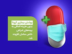کرونا در بیمه نامه پوشش امراض خاص عمر سامان قرار گرفت